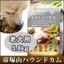 犬用 SOLVIDA ソルビダ インドアシニア 5.8kg室内飼育 老犬用 低カロリー オーガニックフード 便臭軽減 小型犬 小粒 チワワ トイプードル シュナウザー