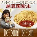 食べるプロバイオティクス 納豆菌粉末 50g 犬 手作り食【...