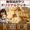 オリジナル クッキー カロリー ドッグフード ドッグフードドックフード アレルギー