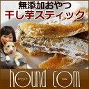 犬 おやつ 無添加 国産手作り 干し芋スティック さつまいも アレルギー 涙やけにも安心のおやつ。保存料不使用 食物繊維たっぷり【a0078】