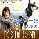 犬用 術後カバー服 大型犬用(サイズ70・75)