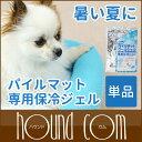 犬 ひんやり NEW パイルマット専用保冷ジェル(本体別売り) 猫 夏 涼しい ベッド あす楽