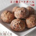 エゾ鹿肉 ミートボール 200g×5袋セット【1袋あたり約1...