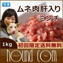 初回限定送料無料 スターターパック 犬手作り食安心・新鮮・美味しい!国産【生食生肉ドッグフード】 ドッグフード