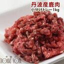 犬用丹波産 鹿肉 天然 鹿肉小分けトレー 1kg(500g×...