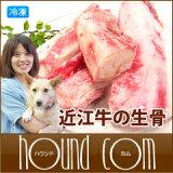 犬 歯磨き/近江牛の生骨 Sサイズ/小型犬/手作り食 手作りご飯としてや歯石/口臭/デンタルケアにおすすめ/ガム5P13oct13b【RCP】