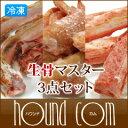 犬用 生骨マスター3点セット [簡単手作り食]ドッグフード【a0311】