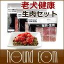 老犬健康生肉セット 高齢犬 シニア 老犬 馬肉 犬用 生肉 エゾ鹿肉 鹿肉 犬 酵素 アレ