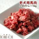 犬用 生 冷凍 老犬用馬肉 小分けトレー コエンザイムQ10 タウリン BCAA入り 1kg