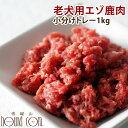 老犬用エゾ鹿肉 小分けトレー コエンザイムQ10 タウリン BCAA入り 1kg 犬 冷凍 生肉 ミ