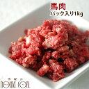 犬用 生肉 馬肉1kg 荒挽き 初回限定送料無料 スターターパック 生食 手作り食 【a0014】