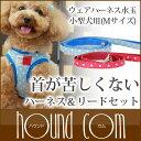 犬 ハーネス ASHUウェアハーネス 水玉&リードセット Mサイズ(小型犬用) 子犬 老犬にも優しい布製ウエアハーネス