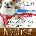 犬 ハーネス ASHUウェアハーネス 水玉&リードセット Sサイズ(小型犬用) 子犬 老犬にも優しい布製ウエアハーネス