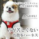 ハーネス 小型犬 ASHU ウェアハーネス S 子犬 老犬にもソフトな服型 ベスト型の布製ウエアハーネス 簡単でトイプードルサイズ ペット用胴輪