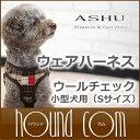 犬 ハーネス ASHUウェアハーネス ウールチェック Sサイズ(小型犬用) 服型 胴輪 子犬 老犬にも優しい布製ウエアハーネス