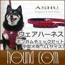 犬 ハーネス ASHUウェアハーネス ギンガムチェック リードセット LLサイズ(中型犬用) 服型 胴輪 子犬 老犬にも優しい布製ウエアハーネス