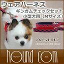 犬 ハーネス ASHUウェアハーネス ギンガムチェック リードセット Mサイズ(小型犬用) 服型 胴輪 子犬 老犬にも優しい布製ウエアハーネス