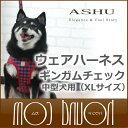 犬 ハーネス ASHUウェアハーネス ギンガムチェック XLサイズ(中型犬用) 服型 胴輪 子犬 老犬にも優しい布製ウエアハーネス