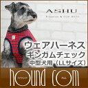 犬 ハーネス ASHUウェアハーネス ギンガムチェック LLサイズ(中型犬用) 服型 胴輪 子犬 老犬にも優しい布製ウエアハーネス