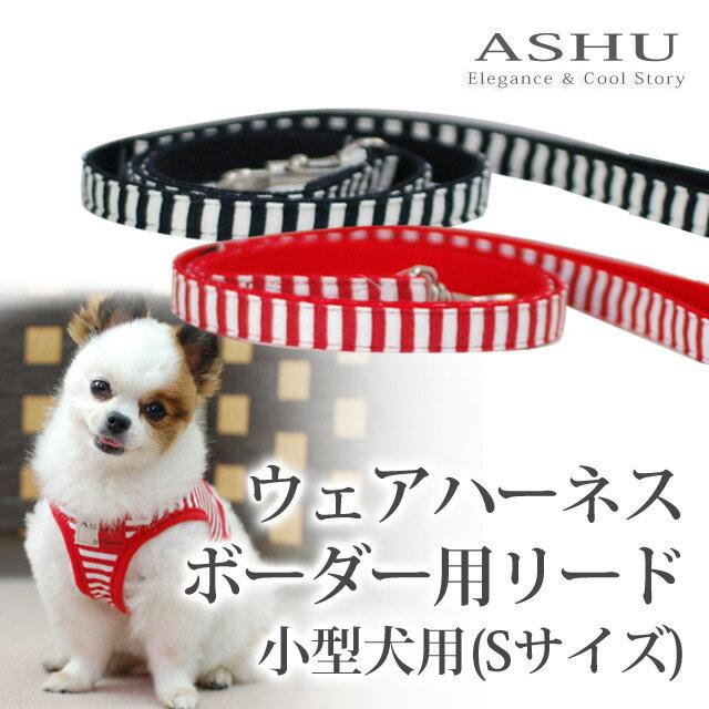 ASHUウェアハーネスボーダーリードSサイズ小型犬ハーネスは別売り犬用ハーネス犬ペット用品犬用品ドッ