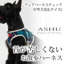 犬 ハーネス ASHUウェアハーネス チェック ブルー レッド L 小〜中型犬 服型 胴輪 子犬 老犬にも優しい布製ウエアハーネス シュナウザー