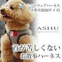 犬用ハーネス 小型犬 ウエアハーネスメッシュASHU ニットウェアハーネス Mサイズ 秋冬モデル
