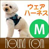 【ボーダーレッド1月末入荷予定】犬 ハーネス リード/ASHU ウェアハーネス M/小型犬〜4kg/子犬 老犬にも人気 服型 ベスト型ハーネス胴輪/簡単 かわいい/トイプードル/ダ