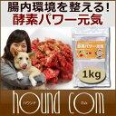 犬 酵素パワー元気 1kg ドッグフード 馬肉 生肉に混ぜて...