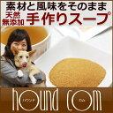 天然無添加手作りスープ犬 猫 手作り食おやつ
