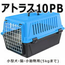 It is recommendation to use in airplane plane correspondence / disaster as a house and a pet carry of 10 crate / atlas PB - 5 kg small dog, cat, small animal training training of popularity, emergency of the disaster prevention