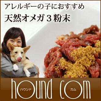 習慣了從歐米茄-3 粉 60 克自製食品灑魚為寵物玩具歐米茄三油 tezukayama 山獵犬來的樂天市場店狗寵物食品寵物用品中脂肪酸 DHA EPA 過敏飲食貓食物搭配三文魚油的寵物犬的歐米茄 3