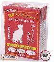 猫用ミルク 国産プレミア やさしいミルク 猫 牛乳200m