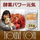 犬 酵素パワー元気 1kg ドッグフード 馬肉 生肉に混ぜて ペットの手作り食に...