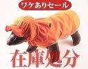 雨の日も愛犬と楽しくお散歩♪ASHUセパレートレインコート特殊生地ダーミザクス使用で着心地快... ...