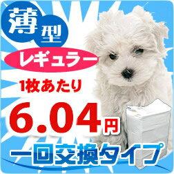 ペットシーツ薄型レギュラーサイズ180枚入1枚604円(税抜)使い切りで業務用にもおすすめ愛犬トイレ