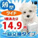 ペットシーツ 1回使い捨て♪薄型ペットシーツ【ワイドサイズ3...