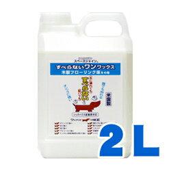 すべらないワン!ワックス/2L【フローリング掃除リビング用品】
