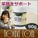 尿路元気 犬猫用90g 結石の為のサプリメント シュウ酸