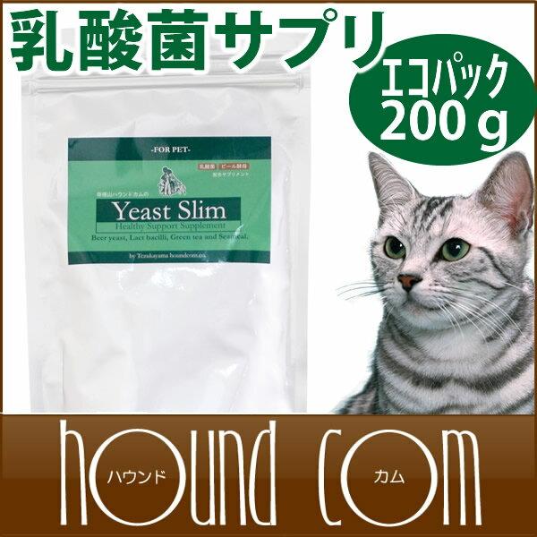 送料無料約100日分猫用サプリメント200g乳酸菌イーストスリムお得エコパックねこ仔猫子猫成猫老猫腸