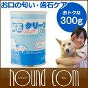 犬 簡単 デンタルケア 歯石クリーンProお得用300g お口の匂いのサプリメント ラクトフ