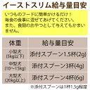 犬 サプリメント 乳酸菌 イーストスリム お得エコ...