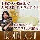 【特許出願中】天然活性オメガ3オイル(猫) 3本セット オメ...