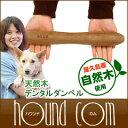 犬用デンタルケア 木製 国産 天然木ダンベルL 大型犬 噛む 遊び感覚で歯石対策【a0270】