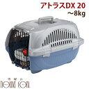 ペットキャリー アトラスDX 20 8kgまで対応 犬 ケー...