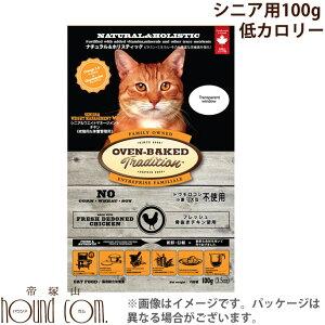 【100g】老猫用オーブンベイクド シニアチキン(老猫用