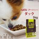 AATU(アートゥー) ダック ドッグフード 5kg【a0338】グレインフリー 穀物不使用 鴨肉 ドッグフード ドライフード 犬用