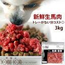 犬 馬肉 生馬肉 粗挽き 3kg 酵素 ...
