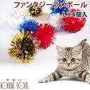 猫用おもちゃ ねこじゃらし ファンタジーラメボール Lサイズ...