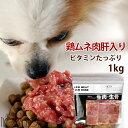 犬 生肉 ムネ肉肝入りミンチ 1kg 国産新鮮な鶏ミンチ 手...