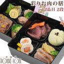【予約受付中】犬用おせち2020彩りお肉の膳 2段重 12種...